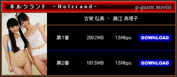 G-Queen - ホルツラント - Holzrand 笠間史恵 大塚彩也香 [WMV/390MB]