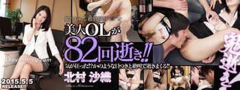 免費線上成人影片,免費線上A片,Tokyo Hot n1044  - [無碼]Tokyo Hot n1044 鬼逝 北村沙織