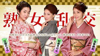 最新一本道 010116_220 美熟女新年亂交派對 江波,松本,北條麻妃
