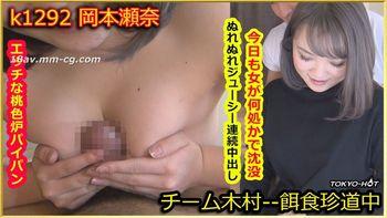 [無碼]Tokyo Hot k1292 餌食牝 岡本瀨奈