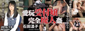 [無碼]Tokyo Hot n1115 愛玩受付孃完全廢人姦 石田溫子