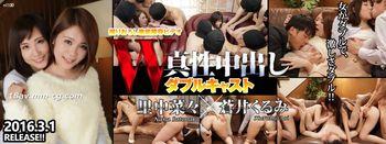 [無碼]Tokyo Hot n1130 W姦 裡中菜,蒼井