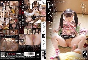 免費線上成人影片,免費線上A片,GVG-123 - [中文]插入遊戲 水澤美由
