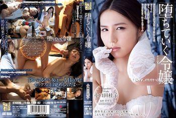 [中文]墮落的大小姐。小口田桂子