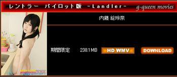 G-Queen - 内藤絵玲奈の貴重な未公開映像、「レントラー パイロット版」期間限定配信! [WMV/238MB] - idols