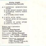 Braca Bajic -Diskografija - Page 3 33523190_R-3099600-1315723850.jpeg